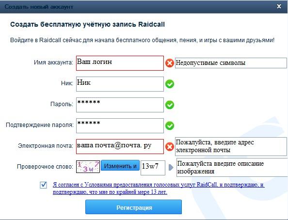 Как создать учетную запись raidcall - Uinzone.ru